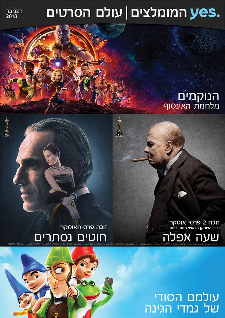 \\filesrv.yesdbs.co.il\HQ-Content_Public\yes12345\2018\דצמבר\עיצובים מאסף\2018_DECEMBER_MOVIES_page-2.jpg