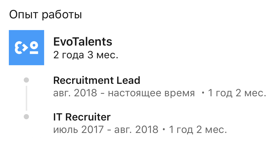 IT рекрутинг в Linkedin