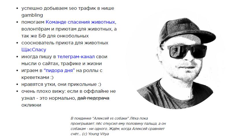 Интервью с Алексеичем. О SEO, Facebook, факапах, гемблинге и жизни