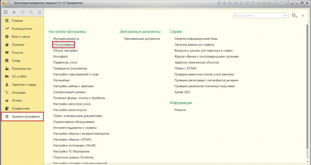 скриншот ПО