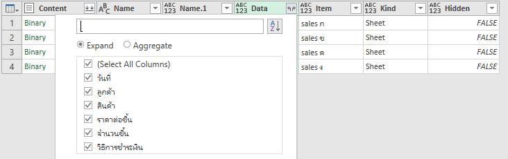 บทที่ 18 : การดึงข้อมูลจากทุก File ที่ต้องการใน Folder 22