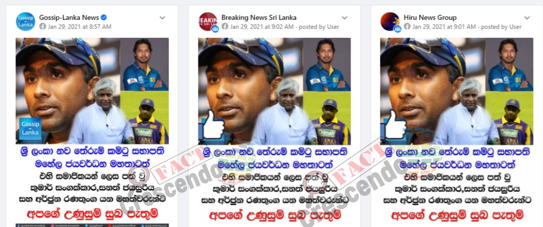 D:\AAA -Fact Checking\Completed\AAA-Publish\Sinhala\2021\36 Mahela Cricket Selection\0d1f0208-216e-40f3-bc7d-07f7b3d242ab.png