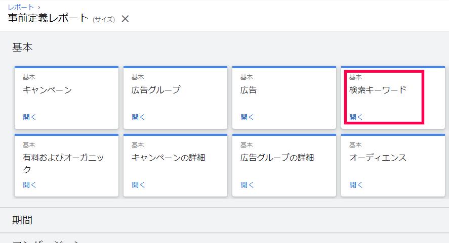 「検索キーワード」を選ぶ
