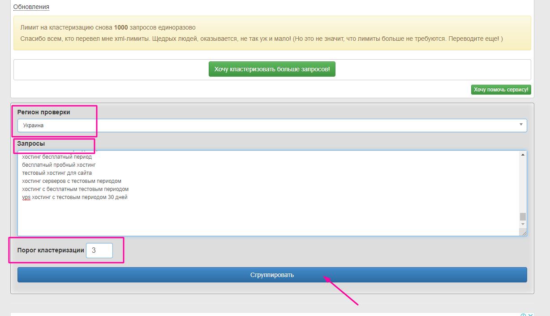 Сервис для автоматической кластеризации запросов Coolakov - группировка запросов