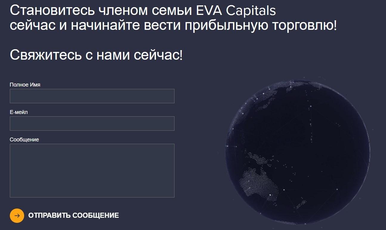 EVA Capitals: отзывы, детальный обзор проекта