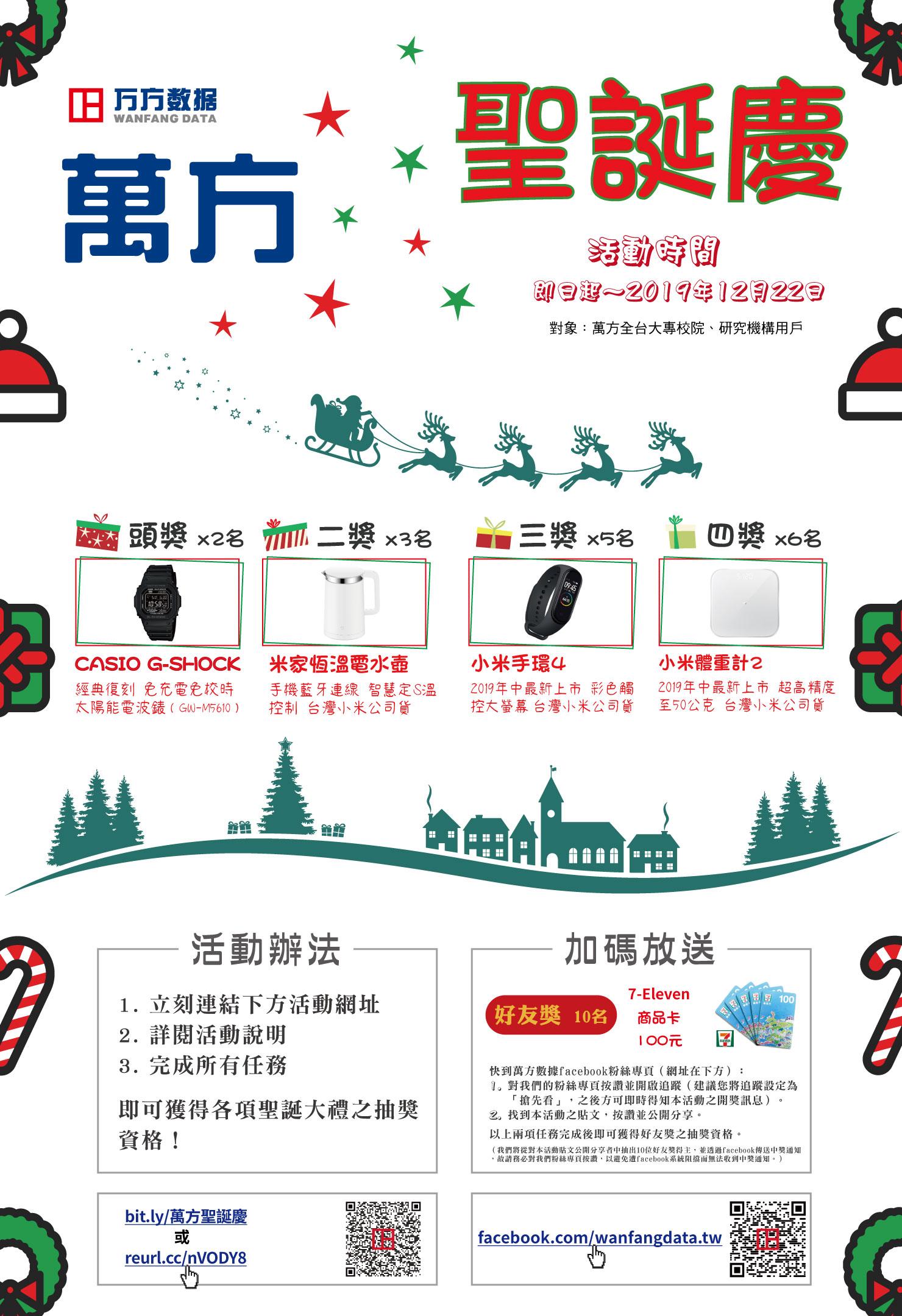 「萬方聖誕慶」活動海報