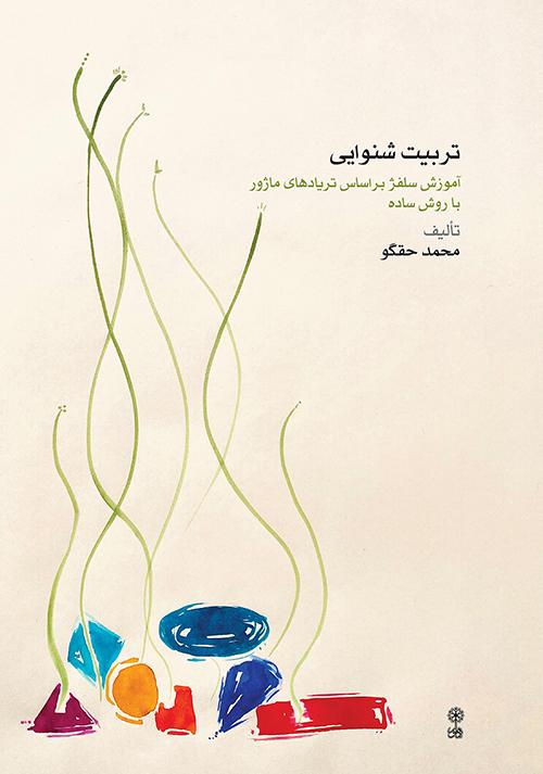 کتاب تربیت شنوایی محمد حقگو انتشارات ماهور
