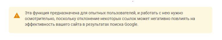 предупреждение Google по отклонению ссылок