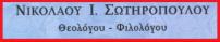 ονομα ΝΙΣωτ 2 π