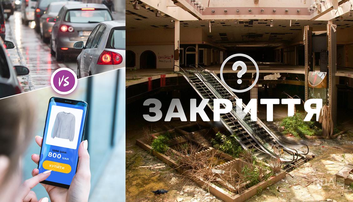 Не только шопинг. Как украинским ТРЦ быть интересными для покупателей? Шесть инсайдов