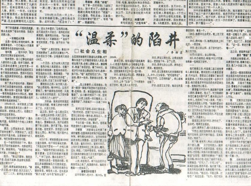 邯郸日报96年3月27日的报道