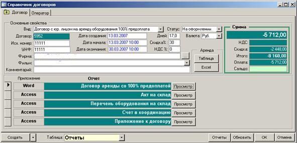 D:\01 Программы\0967 Аренда оборудования\!Публикация\0969 Аренда оборудования.files\image014.jpg