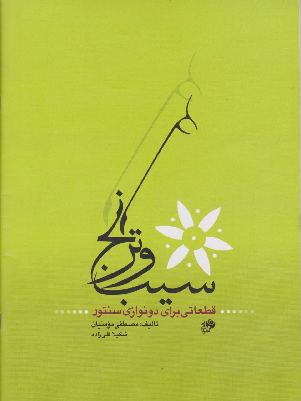 کتاب سیب و ترنج مصطفی مومنیان شکیلا قلی زاده انتشارات نایونی