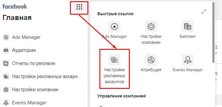 Как узнать ID Business Manager?