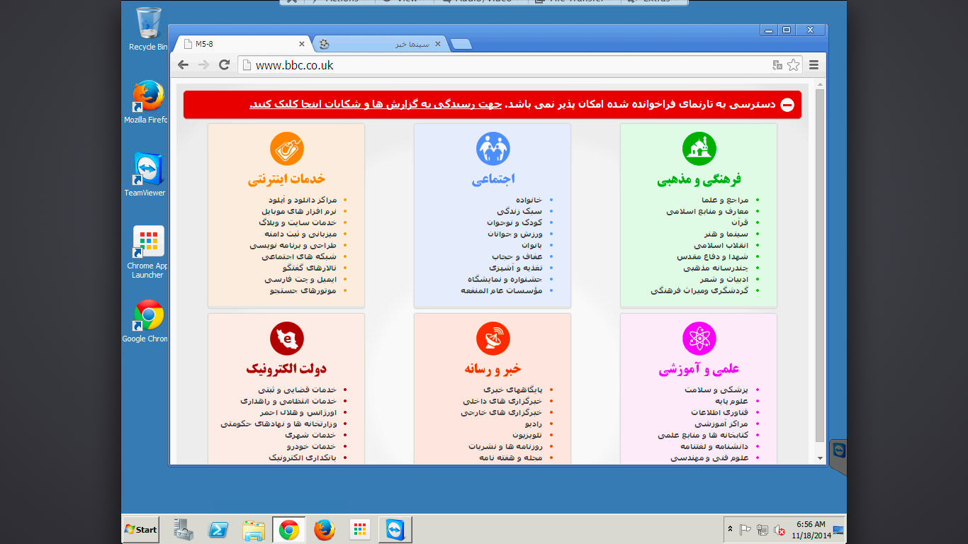 The Story Behind Iran's Censorship Redirect Page
