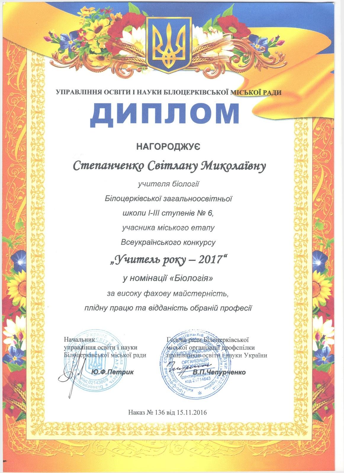 учитель року 2017 Степанченко С.М..jpg