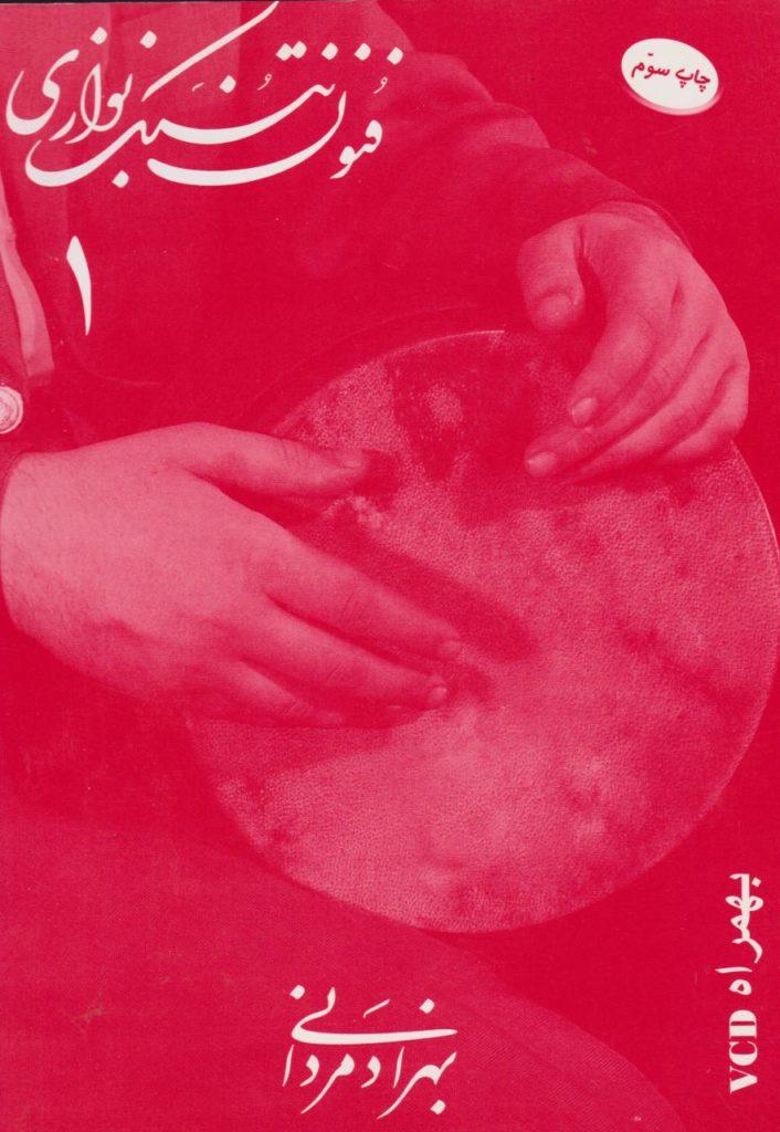 کتاب فنون تنبکنوازی 1 بهزاد مردانی انتشارات عارف