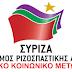 Ανακοίνωση Τοπικής Οργάνωσης ΣΥΡΙΖΑ Λαυρεωτικής για το ΕXTRA MARKET