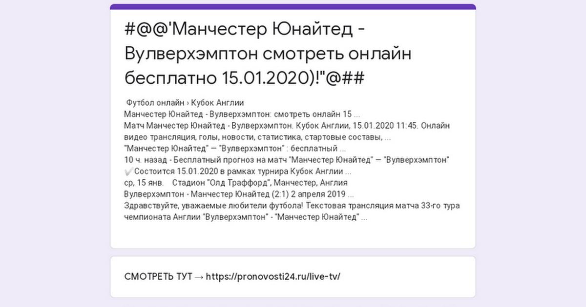 Текстовая трансляция вулверхэмптон манчестер статистика
