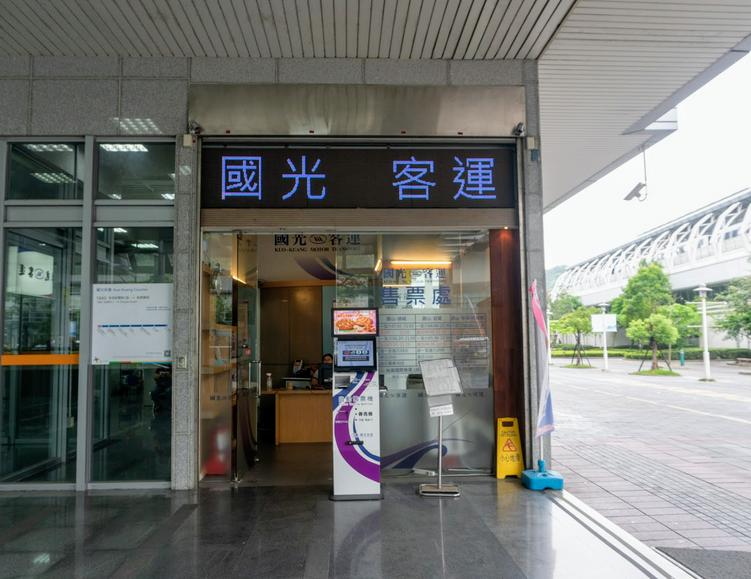 南港展覽館國光客運
