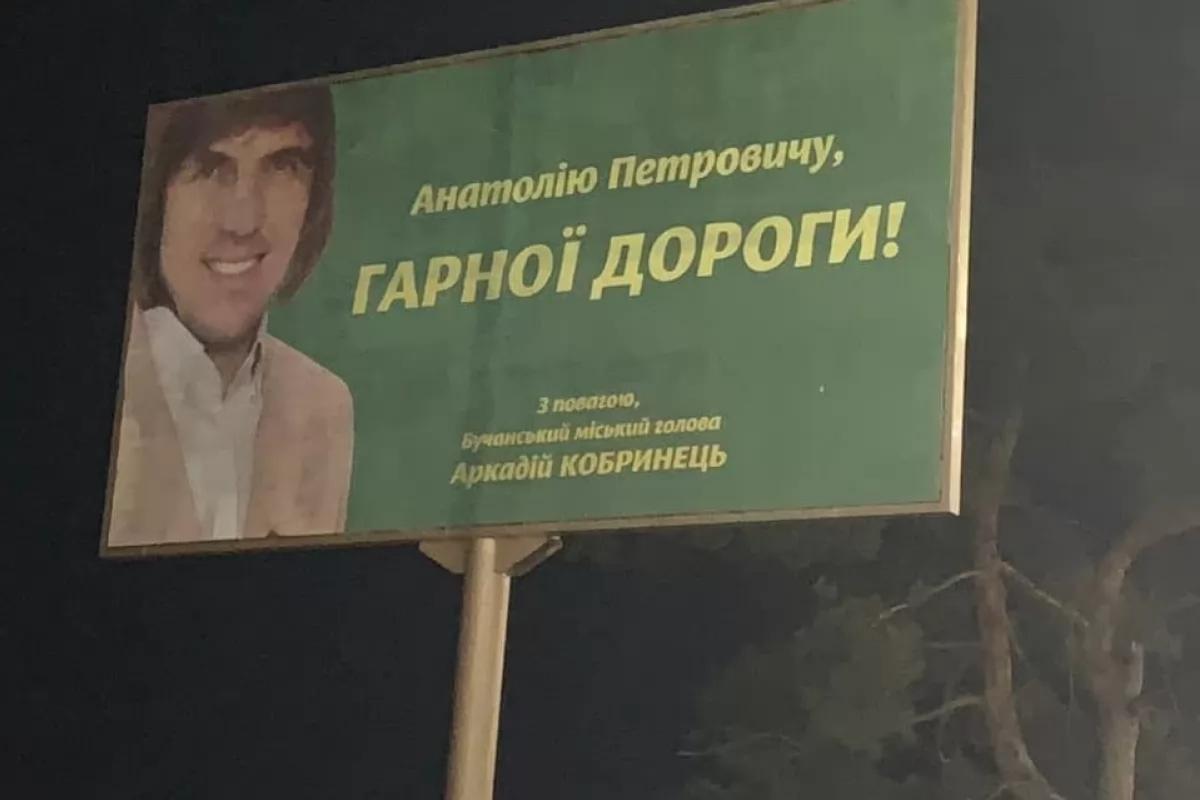 Карплюк та Щербина влаштовують чергову провокацію в Бучі
