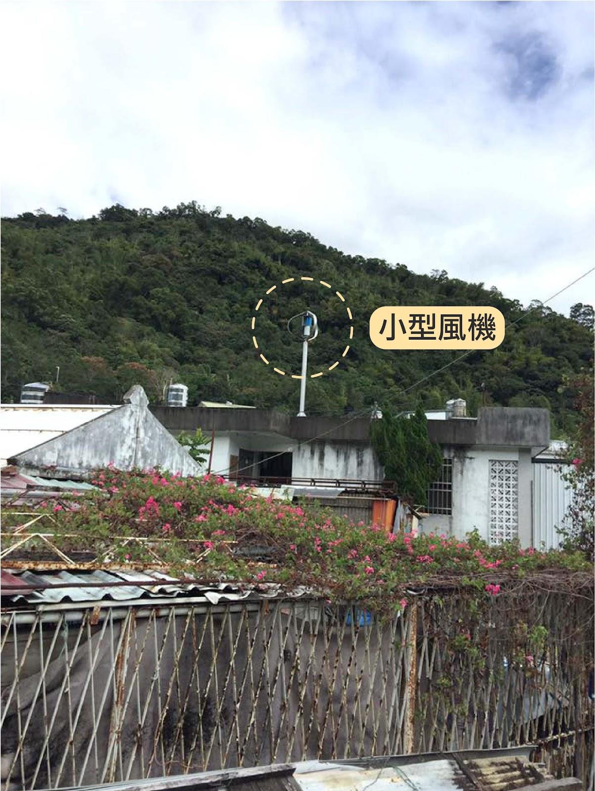 達魯瑪克部落在社區避難所設置小型風機,做為自主發電的一部分。圖片來源│主婦聯盟