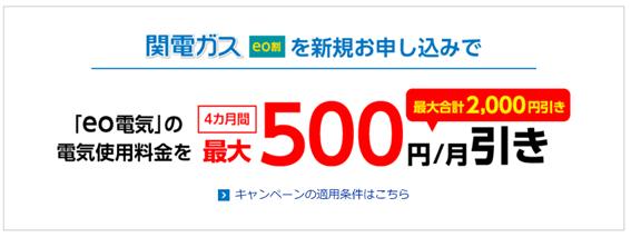 関電ガスeo割の新規申込キャンペーン