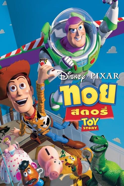 1. TOY STORY