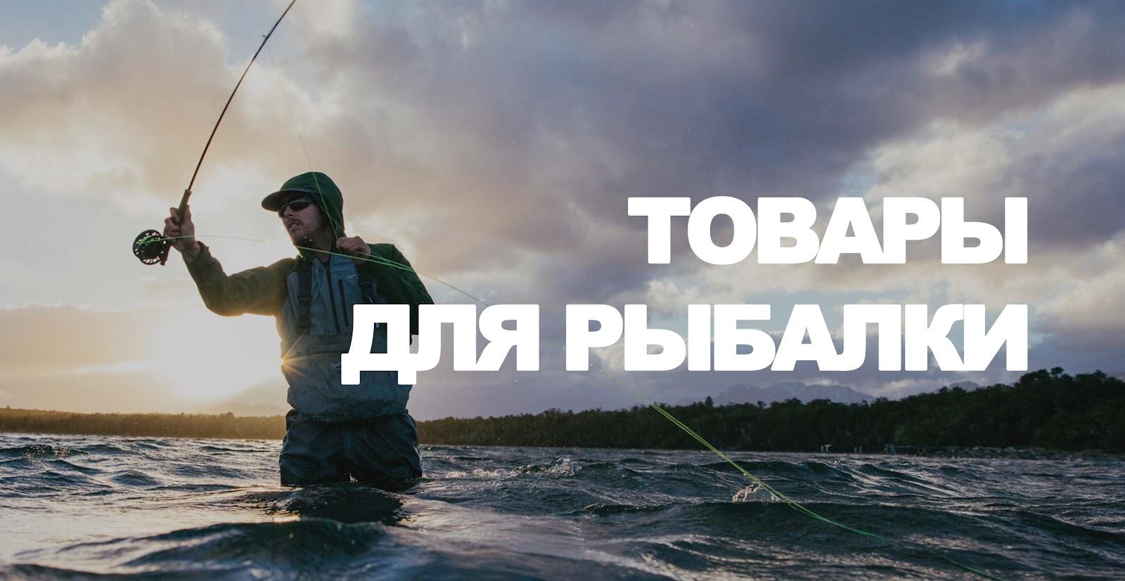Рыбалка на удочку снасти киров веб магазин