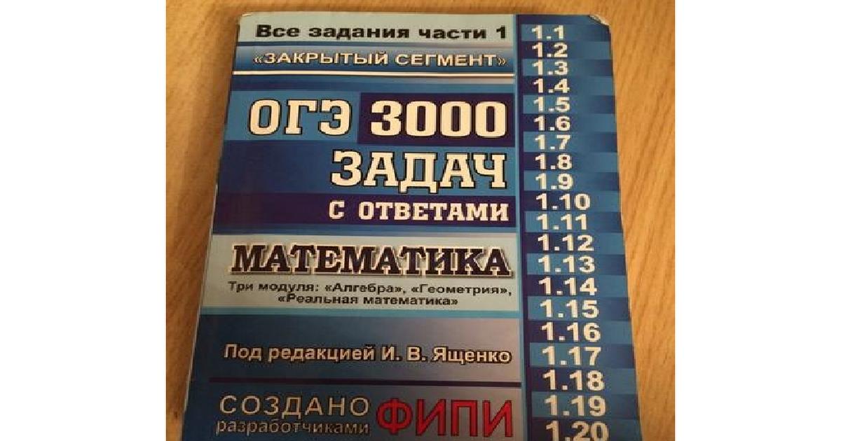 РЕШЕБНИК ОГЭ 3000 ЗАДАЧ СЕМЕНОВА ЯЩЕНКО СКАЧАТЬ БЕСПЛАТНО