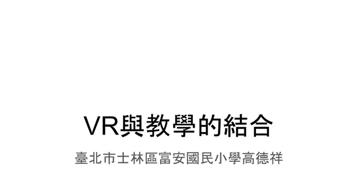 VR與教學的結合