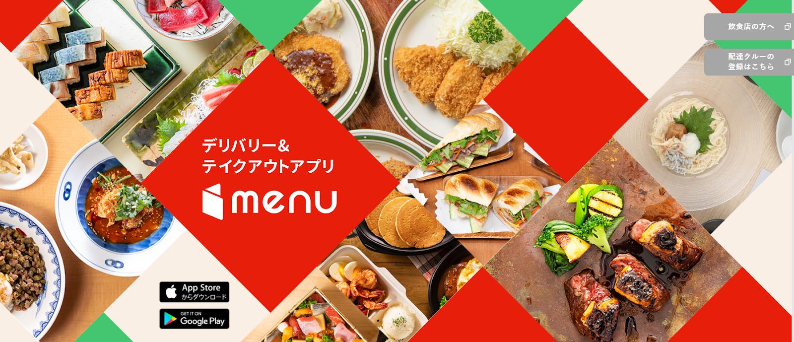 menuとは