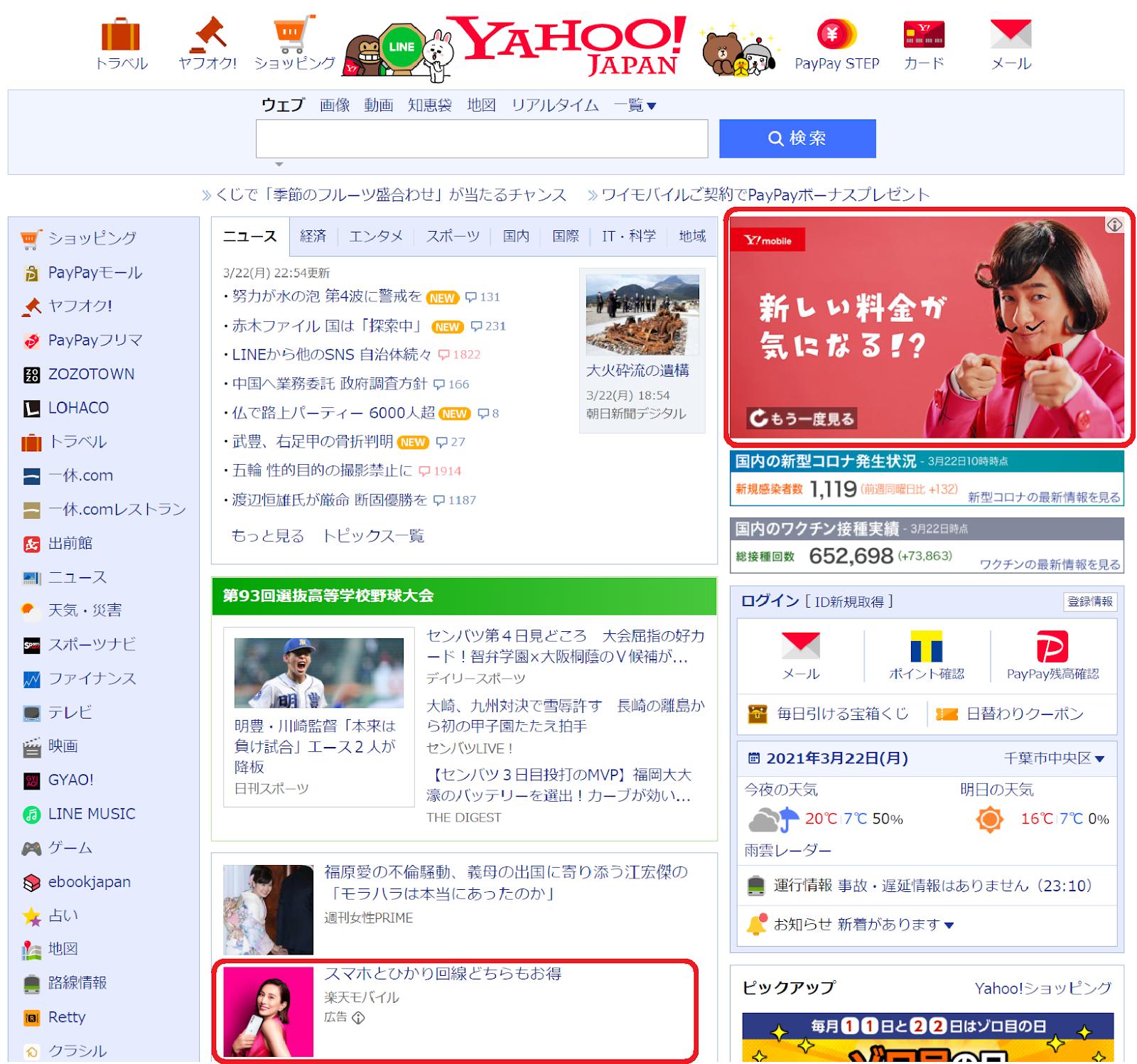 ディスプレイ広告(運用型) (Yahoo! Display Ads(YDA))