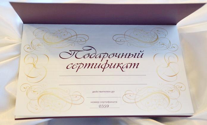 сертификат как подарок