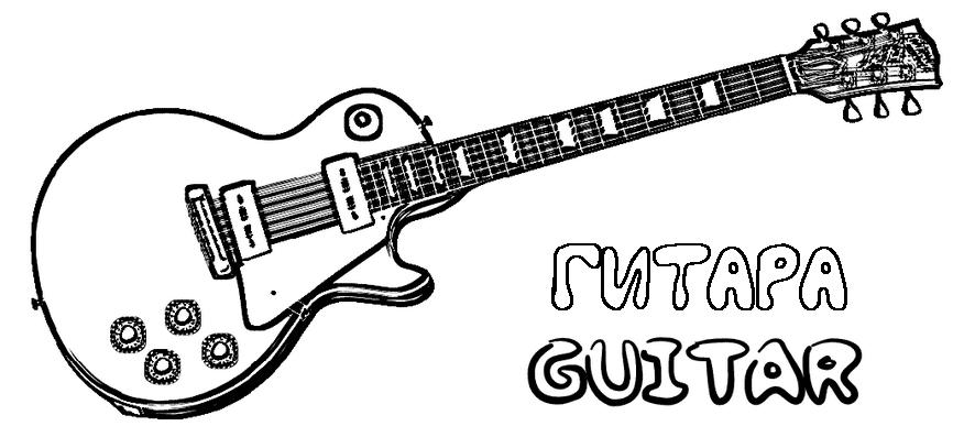 E:\Загрузка\gitara1.gif