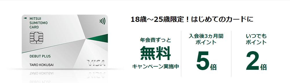 三井住友VISAカード「デビュープラス」