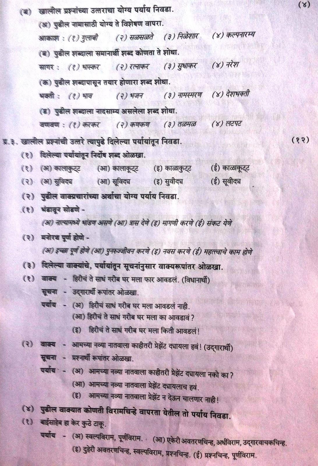 marathi paper