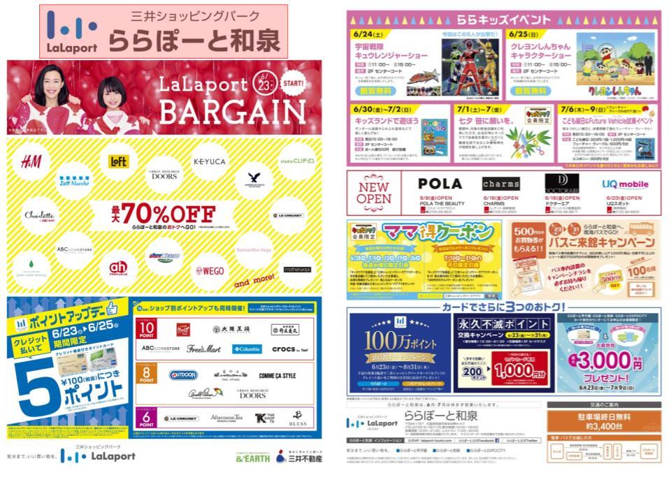 R11.【和泉】LaLaport BARGAIN (1).jpg
