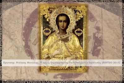 Πρωτοπρ. Νιόλαος Μανώλης, Ο άγιος μεγαλομάρτυς Παντελεήμων ο Ιαματικός [ΒΙΝΤΕΟ 2015].jpg