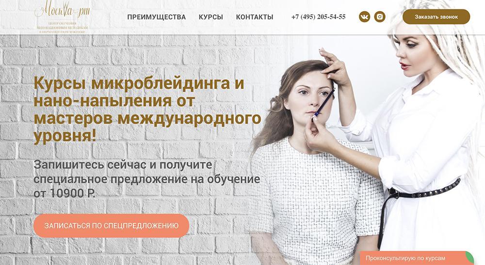 кейс moskva-pm.ru