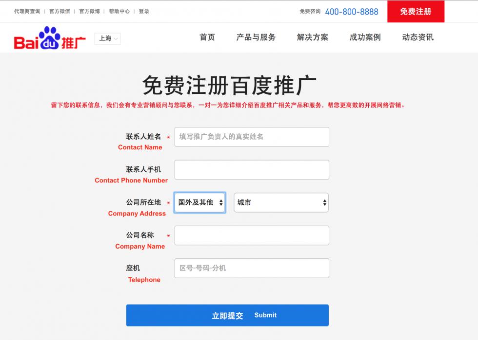 Baidu PPC - Account register