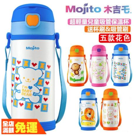 兒童保溫瓶