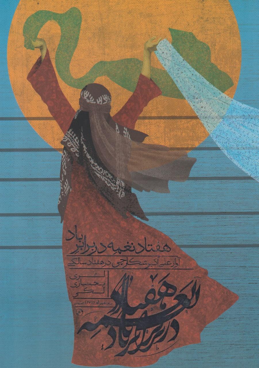 کتاب هفتاد نغمه در برابر باد علی اکبر شکارچی انتشارات کمان آوای آرش