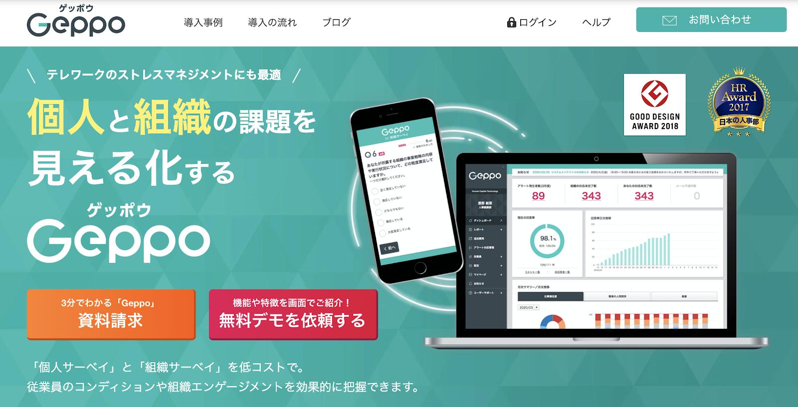 geppo公式サイト画像