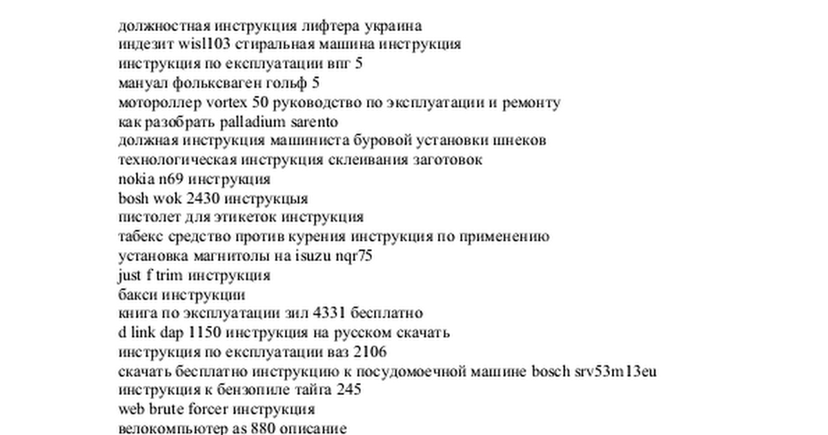 Magicar m101as инструкция на русском языке