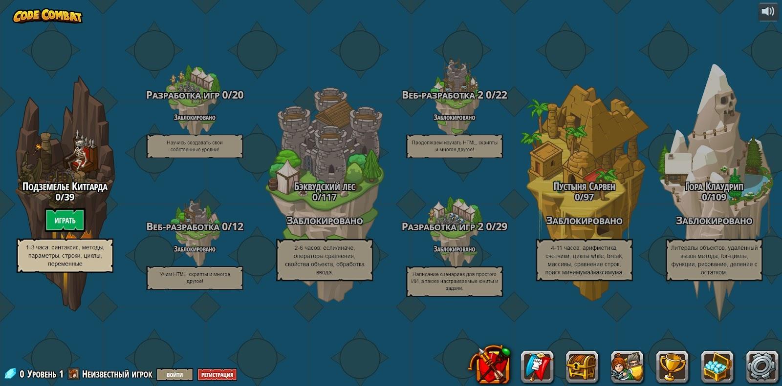 скриншот игры CodeCombat