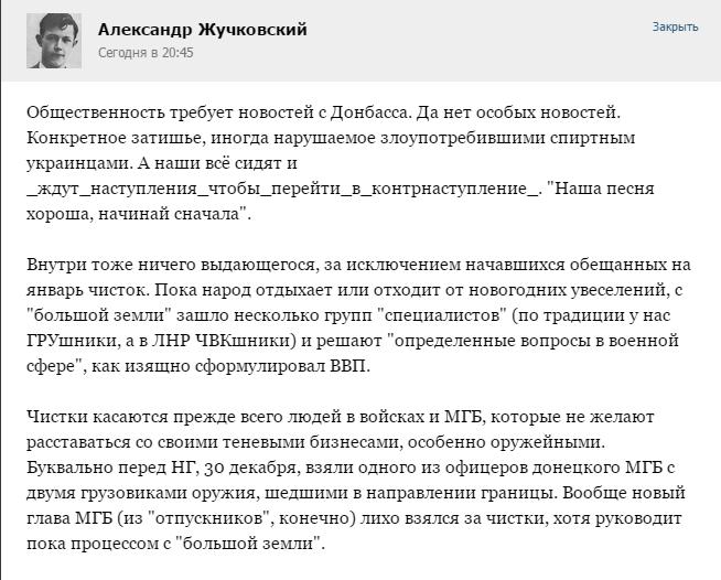 жучковский 2