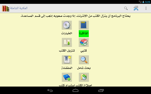 com.nyitgroup.shamelareader