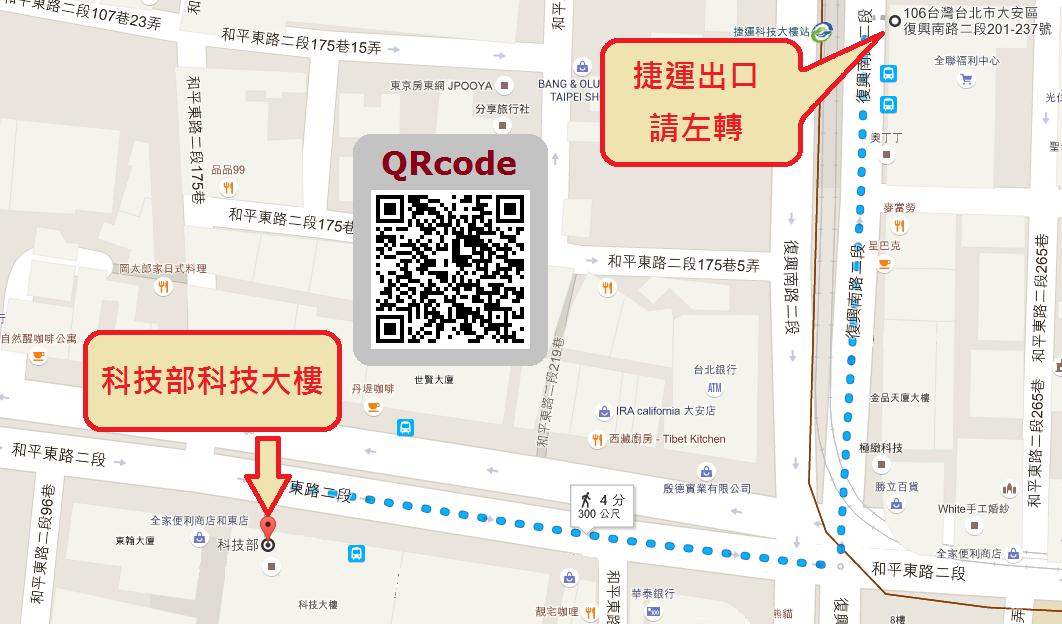 捷運(大約30分鐘):台北車站搭乘板南線往南港展覽館方向,在忠孝復興站轉乘文湖線往動物園方向,在科技大樓站下車,出捷運站口後左轉步行約4~5分鐘即可到達科技大樓。