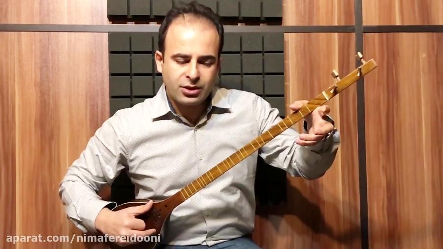دانلود فیلم درس ۱۱۹ تک به دو افشاری دستور ابتدایی سهتار حسین علیزاده سهتار نیما فریدونی